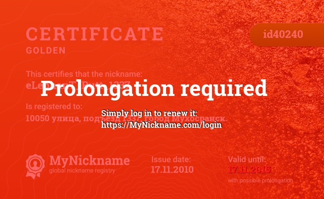 Certificate for nickname eLephanT_Butt_1337 is registered to: 10050 улица, подъезд 1337, город Мухосранск.