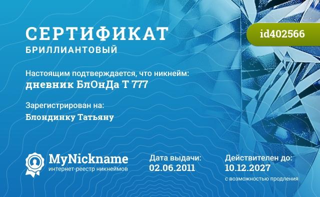 Сертификат на никнейм дневник БлОнДа Т 777, зарегистрирован на Блондинку Татьяну
