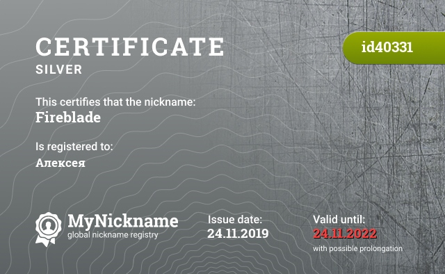 Certificate for nickname Fireblade is registered to: Алексея