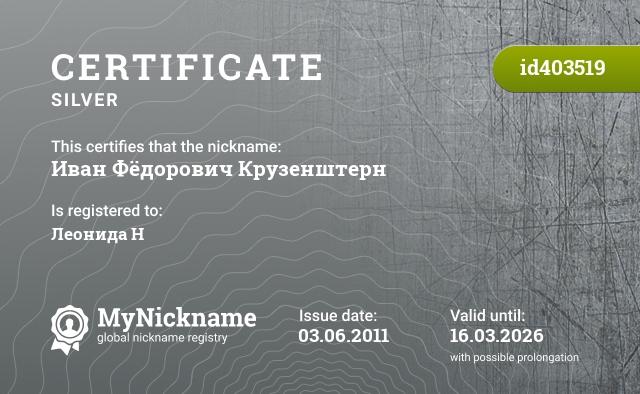 Certificate for nickname Иван Фёдорович Крузенштерн is registered to: Леонида Н
