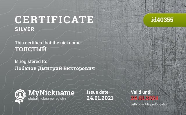 Certificate for nickname ТОЛСТЫЙ is registered to: Лобанов Дмитрий Викторович