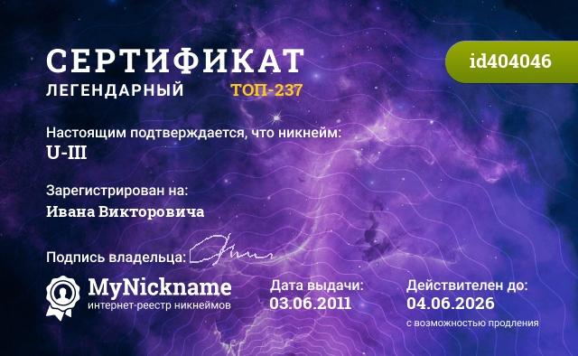 Сертификат на никнейм U-III, зарегистрирован на Ивана