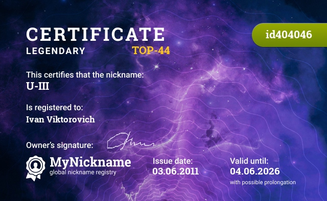 Certificate for nickname U-III is registered to: Ивана