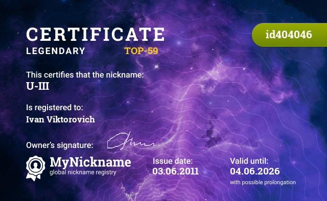Certificate for nickname U-III is registered to: Ивана Викторовича
