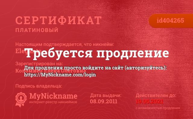 Сертификат на никнейм Elegante, зарегистрирован на Коломиец Елена Олеговна