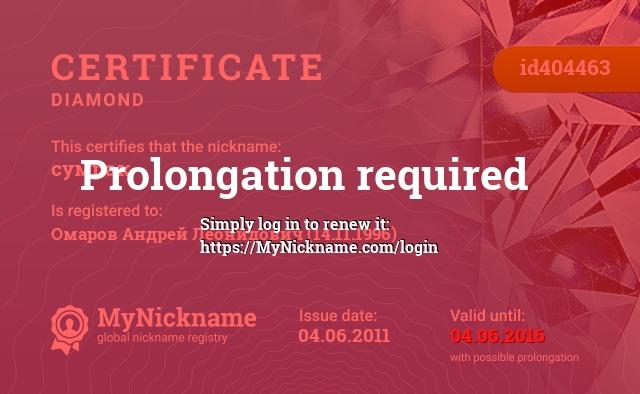 Certificate for nickname cyмрaк is registered to: Омаров Андрей Леонидович (14.11.1996)