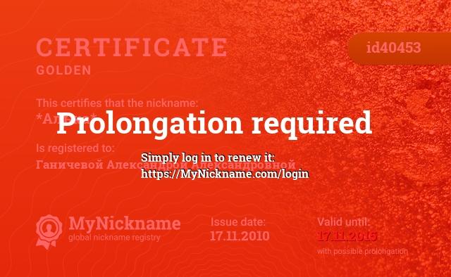 Certificate for nickname *Алька* is registered to: Ганичевой Александрой Александровной
