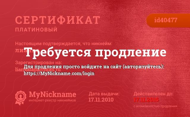 Сертификат на никнейм лианка, зарегистрирован на liankalapa@mail.ru