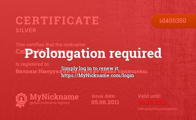 Certificate for nickname Слово Мозгоноль is registered to: Вильям Нмерукини авторские права защищены