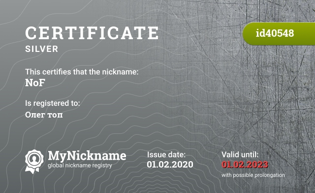 Certificate for nickname NoF is registered to: Олег топ