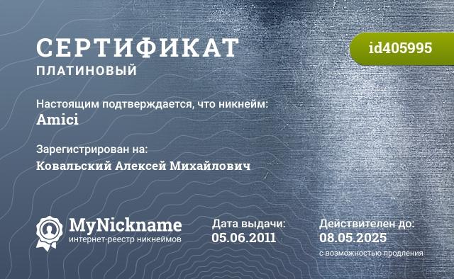 Сертификат на никнейм Amici, зарегистрирован на Ковальский Алексей Михайлович