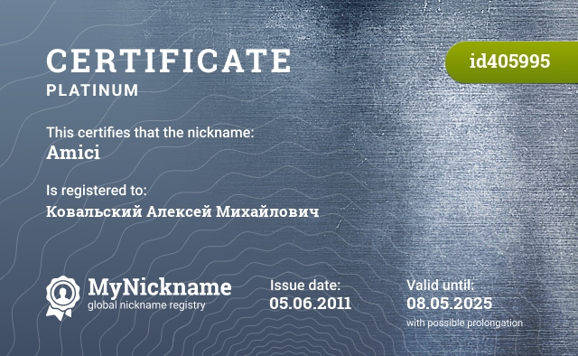 Certificate for nickname Amici is registered to: Ковальский Алексей Михайлович