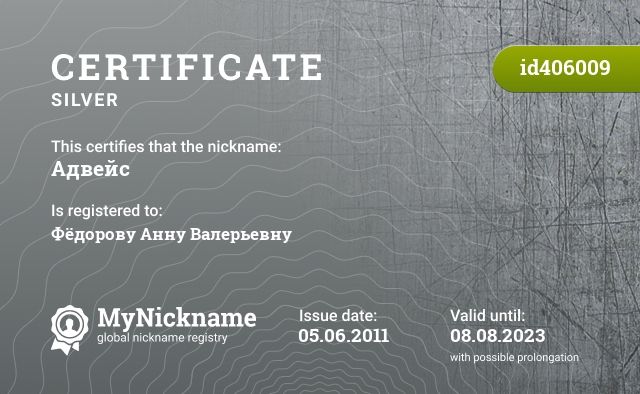 Certificate for nickname Адвейс is registered to: Фёдорову Анну Валерьевну