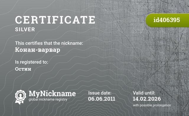 Certificate for nickname Конан-варвар is registered to: Остин