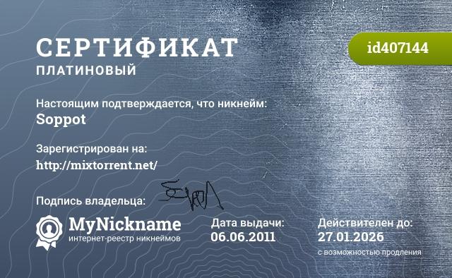 Сертификат на никнейм Soppot, зарегистрирован на http://mixtorrent.net/