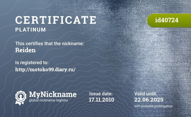 Certificate for nickname Reiden is registered to: http://motoko99.diary.ru/