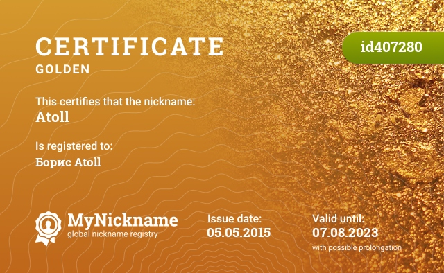 Certificate for nickname Atoll is registered to: Борис Atoll