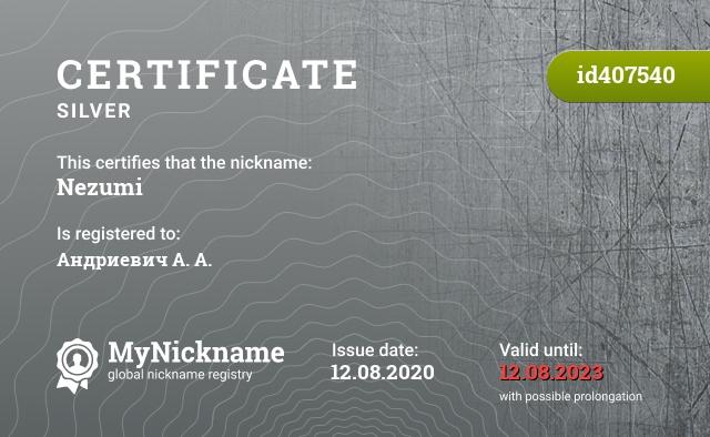 Certificate for nickname Nezumi is registered to: Андриевич А. А.