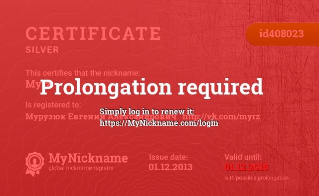 Certificate for nickname Myrz is registered to: Мурузюк Евгений Александрович   http://vk.com/myrz