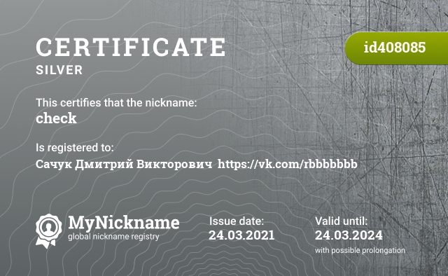 Certificate for nickname check is registered to: Сачук Дмитрий Викторович  https://vk.com/rbbbbbbb