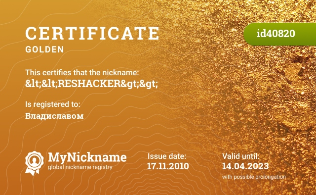 Certificate for nickname <<RESHACKER>> is registered to: Владиславом