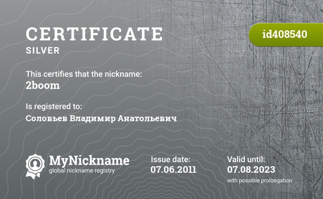 Certificate for nickname 2boom is registered to: Соловьев Владимир Анатольевич
