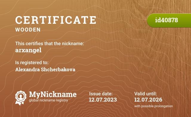Certificate for nickname arxangel is registered to: Zet Zapret