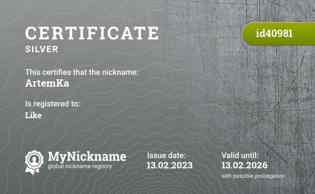 Certificate for nickname ArtemKa is registered to: Артем Федоренко