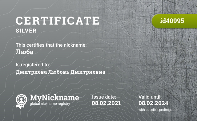 Certificate for nickname Люба is registered to: Дмитриева Любовь Дмитриевна