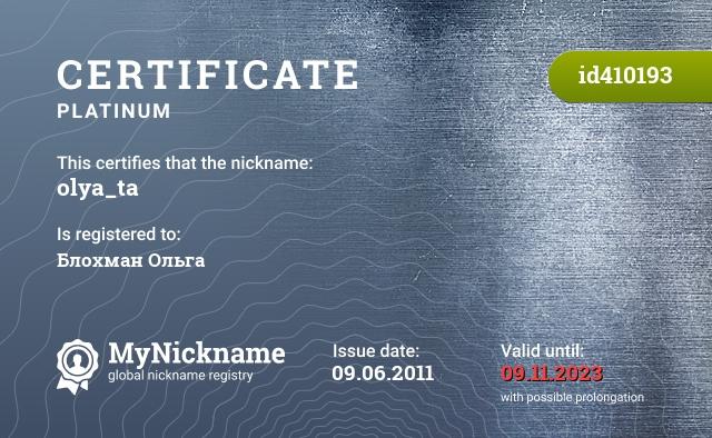 Certificate for nickname olya_ta is registered to: Блохман Ольга