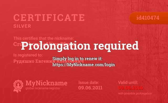 Certificate for nickname Cruel boys.<Alive 86rus is registered to: Рудяшко Евгений Алексеевич