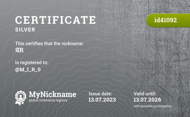 Certificate for nickname ЯR is registered to: Ярослав Пахомов