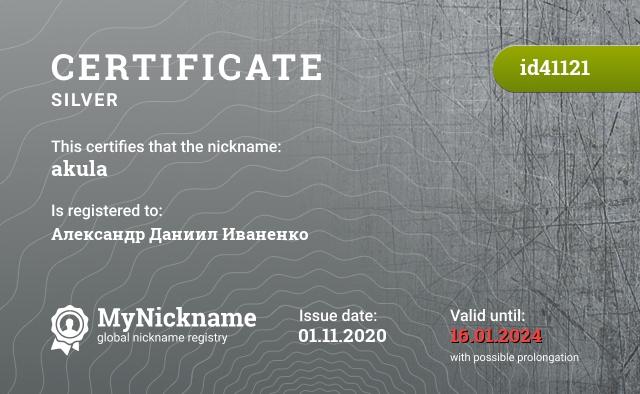 Certificate for nickname akula is registered to: Александр Даниил Иваненко