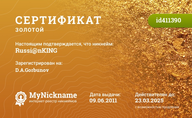 Сертификат на никнейм Russi@nKING, зарегистрирован на D.A.Gorbunov