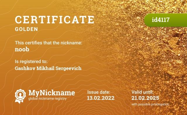 Certificate for nickname noob is registered to: Чорного Івана Вітальовича