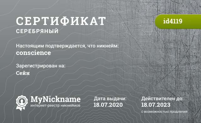 Certificate for nickname conscience is registered to: Kristina