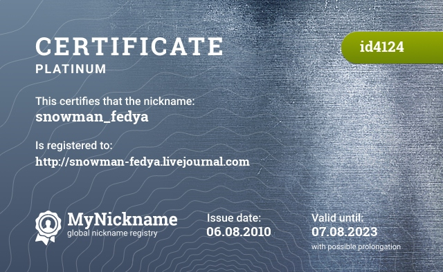 Certificate for nickname snowman_fedya is registered to: http://snowman-fedya.livejournal.com