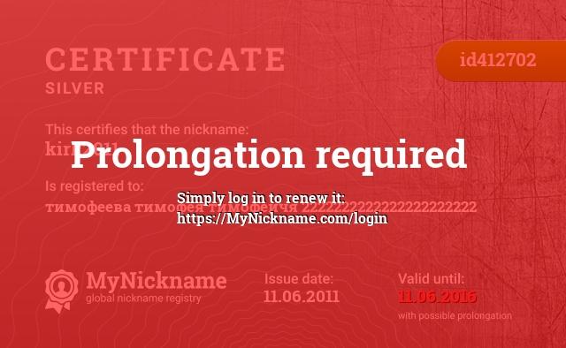 Certificate for nickname kirk2011 is registered to: тимофеева тимофея тимофеичя 2222222222222222222222