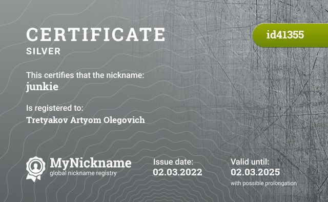 Certificate for nickname junkie is registered to: Никита Король