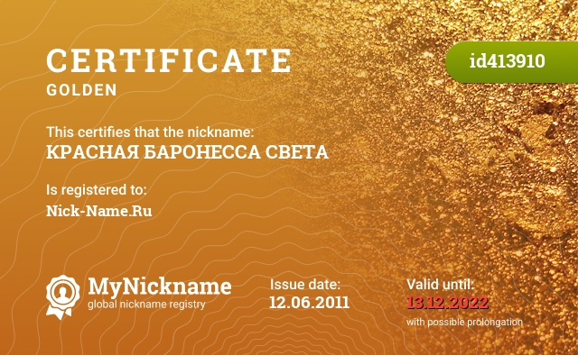 Certificate for nickname КРАСНАЯ БАРОНЕССА СВЕТА is registered to: Nick-Name.Ru