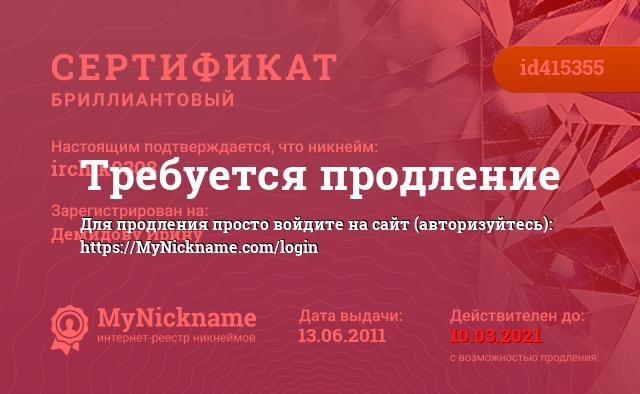 Сертификат на никнейм irchik0308, зарегистрирован на Демидову Ирину