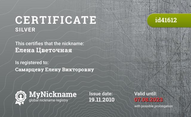 Certificate for nickname Елена Цветочная is registered to: Самарцеву Елену Викторовну