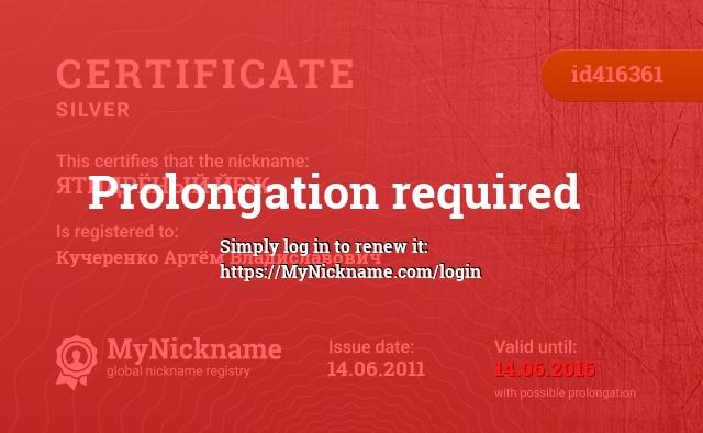 Certificate for nickname ЯТИДРЁНЫЙ ЙЕЖ is registered to: Кучеренко Артём Владиславович