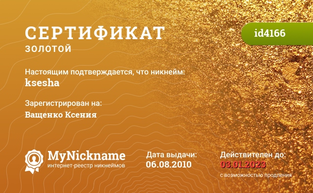 Certificate for nickname ksesha is registered to: Ващенко Ксения