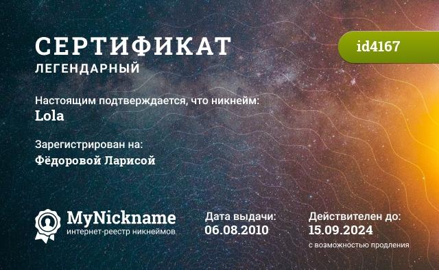 Сертификат на никнейм Lola, зарегистрирован на Фёдоровой Ларисой