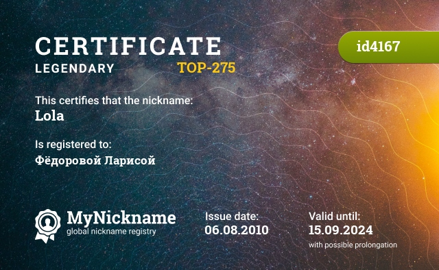 Certificate for nickname Lola is registered to: Фёдоровой Ларисой