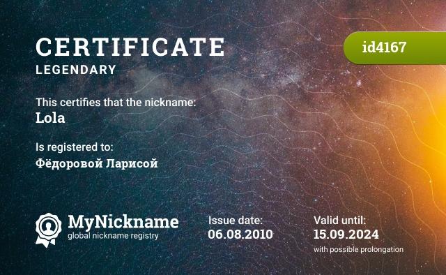 Certificate for nickname Lola is registered to: Фёдоровой Ларисой