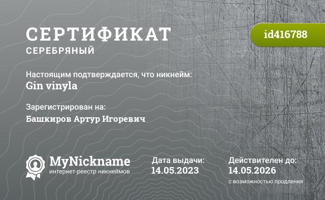 Сертификат на никнейм Gin vinyla, зарегистрирован на Артур Башкиров