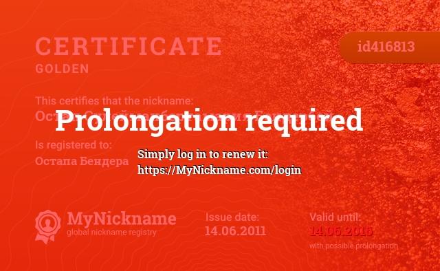 Certificate for nickname Остап Сулейманбертамария Бендербей is registered to: Остапа Бендера