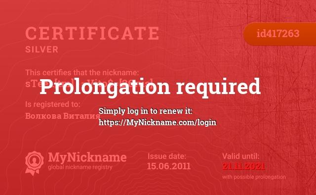 Certificate for nickname sTeel.[tm]   =Vito$=[26rus] is registered to: Волкова Виталия